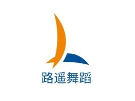 路遥舞蹈logo标志设计