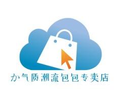 か气质潮流包包专卖店公司logo设计