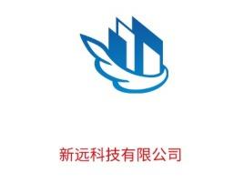 新远科技有限公司企业标志设计