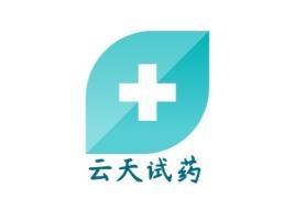 云天试药企业标志设计