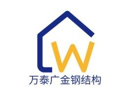 万泰广金钢结构企业标志设计
