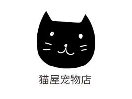 猫屋宠物店门店logo设计