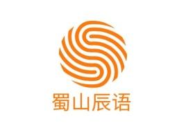 蜀山辰语企业标志设计