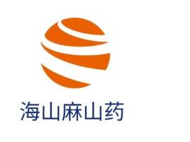 海山麻山药品牌logo设计