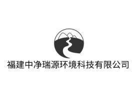 福建中净瑞源环境科技有限公司企业标志设计