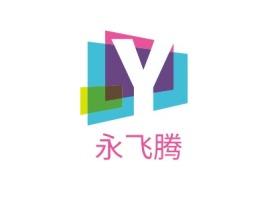 永飞腾logo标志设计