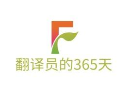 翻译员的365天logo标志设计