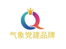 气象党建品牌公司logo设计