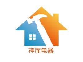神库电器公司logo设计