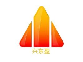 兴东盈公司logo设计