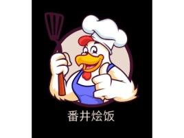 番井烩饭店铺logo头像设计