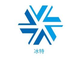 冰特logo标志设计