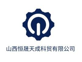 山西恒晟天成科贸有限公司企业标志设计