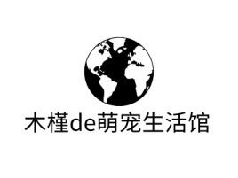 木槿de萌宠生活馆门店logo设计