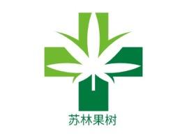 苏林果树店铺标志设计