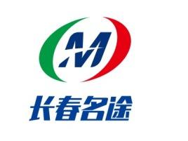 长春名途公司logo设计
