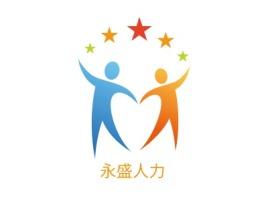 永盛人力公司logo设计