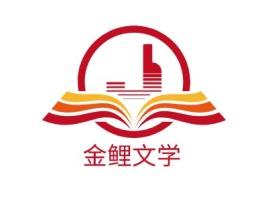 金鲤文学logo标志设计