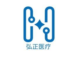 弘正医疗企业标志设计