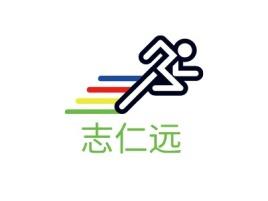 志仁远企业标志设计