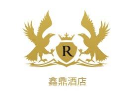 鑫鼎酒店企业标志设计