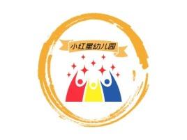 小红星幼儿园logo标志设计