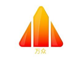 万众公司logo设计