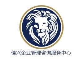 佳兴企业管理咨询服务中心公司logo设计