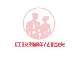 红玫瑰鲜花婚庆门店logo设计