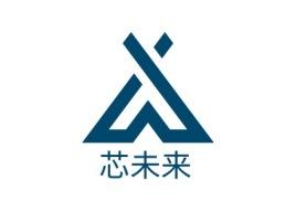 芯未来公司logo设计