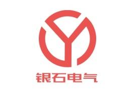 银石电气店铺标志设计