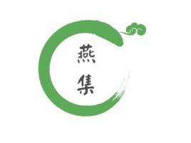 燕集logo标志设计