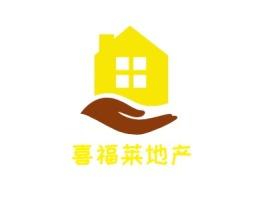 喜福莱地产企业标志设计