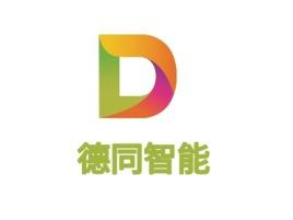 德同智能企业标志设计