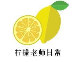 柠檬老师日常logo标志设计