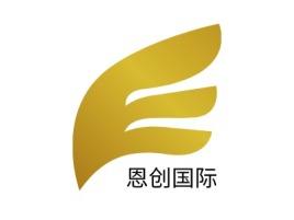恩创国际企业标志设计