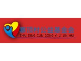 寨顶村公益基金会logo标志设计