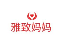 雅致妈妈门店logo设计