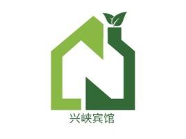 兴峡宾馆企业标志设计