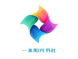 一米阳光书社logo标志设计