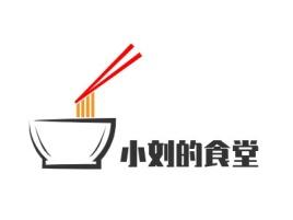小刘的食堂店铺logo头像设计