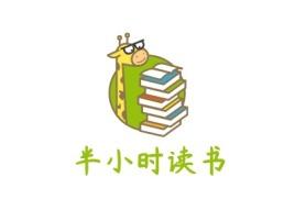 半小时读书logo标志设计