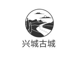 兴城古城logo标志设计