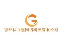 赣州科立嘉网络科技有限公司公司logo设计