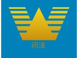 问法公司logo设计
