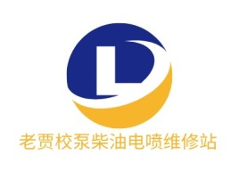 老贾校泵柴油电喷维修站公司logo设计