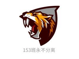153班永不分离logo标志设计