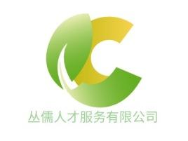 丛儒人才服务有限公司公司logo设计