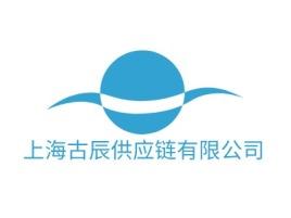 上海古辰供应链有限公司公司logo设计