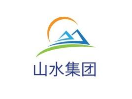 山水集团logo标志设计